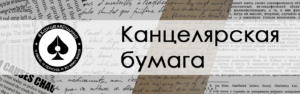 На обойке диагональными срезами сделан фон из газетной, писчей, крафт и офсетной бумаги, а поверх фона написано Канцелярская бумага