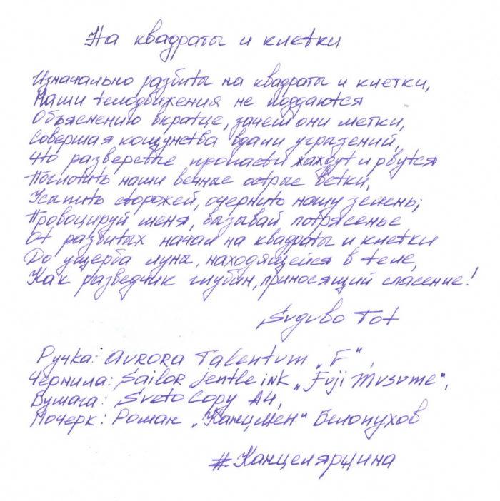 """На белом фоне от руки написано стихотворение автора Sugubo Tot """"На квадраты и клетки"""" чернилами Sailor Jentle ink фиолетового цвета Fuji Musume"""