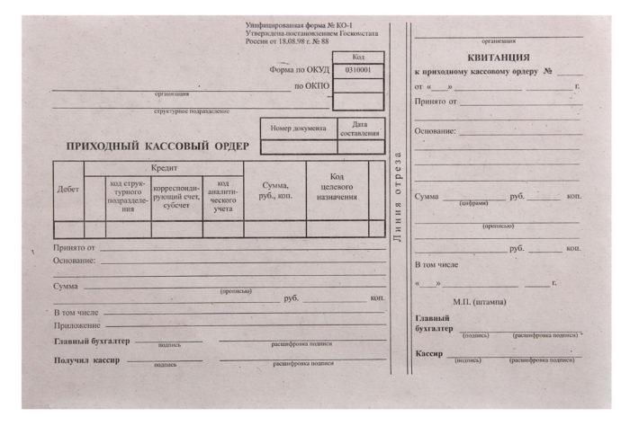 На фотографии бланк «Приходно-кассовый ордер» из газетной бумаги