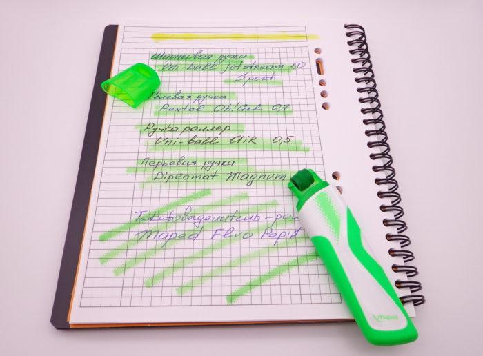 Записи, сделанные в тетради разными видами ручек и выделенные роллерным текстовыделителем не размазаны