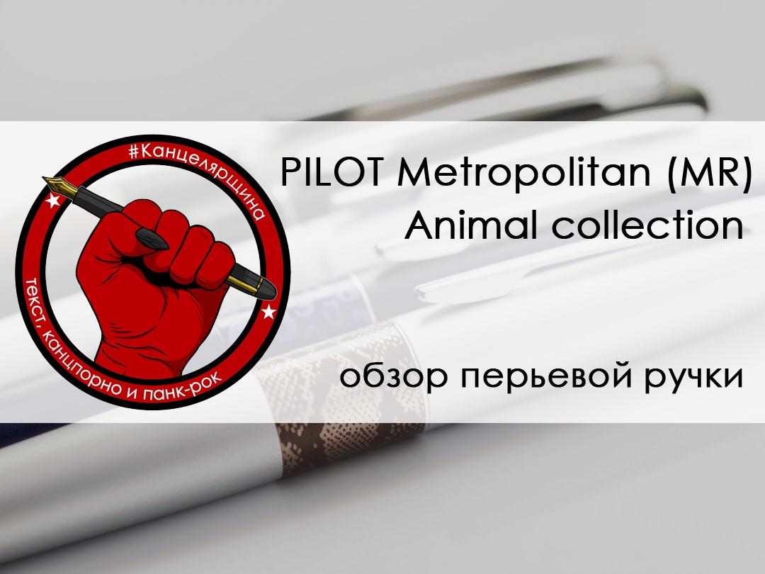 Обойка: обзор перьевой ручки PILOT Metropolitan (MR) Animal collection