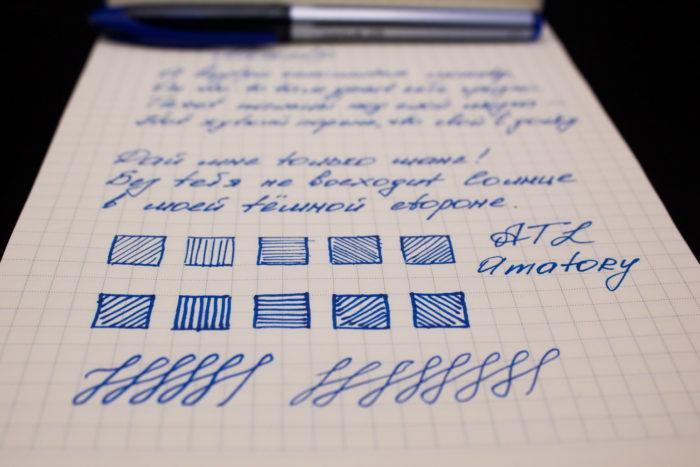 Ещё одна фотография с крупным планом текста песни Amatory Feat ATL - Монстр, где видно, как меняется толщина линии от нажима, но фокус смещён на другой кусок текста