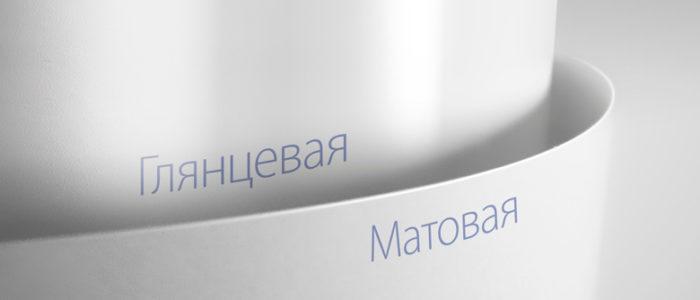 На изображении два мотка бумаги: глянцевой во внутреннем круге и матовой по внешнему кругу