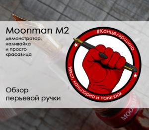 Moonman M2 wallpaper
