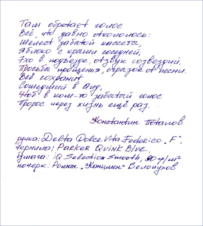 Стихи Константина Потапова, написанные чернилами Parker Quink Blue перьевой ручкой Delta Dolce Vita Federico на обратной стороне листа бумаги IQ Selection Smooth 90 г/кв.метр