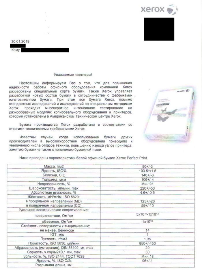 Скан расширенных технических характеристик бумаги Xerox Perfect Print, Xerox, Россия, лист первый из двух